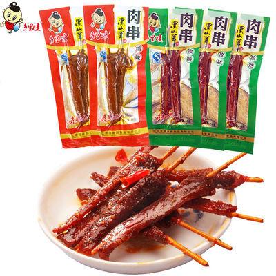 热卖乡里娃黑山羊味肉串8包-80包 食品休闲零食湖南特产礼包网红