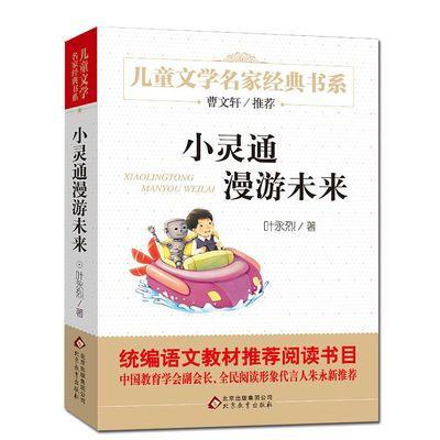 小灵通漫游未来 儿童文学名家阅读书系老师推荐推荐书目/作家和教