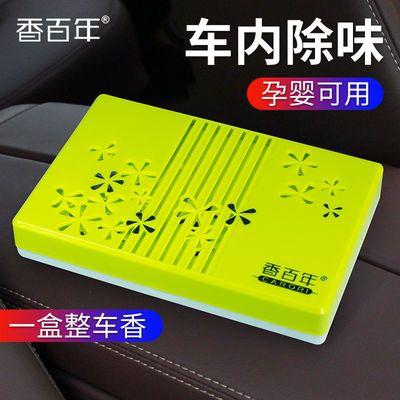 香百年车载香膏汽车固体香水香薰车用香盒除味香氛车内空气清新剂