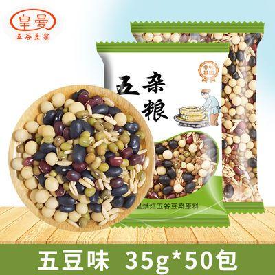 热卖五豆味 五谷豆浆原料包35g*50包 袋装商用现磨豆浆五谷杂粮豆