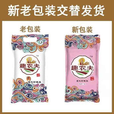 热卖东北大米10斤小町米寒地大米珍珠香米圆粒米农家新米现磨
