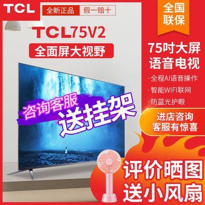TCL 75英寸4K超高清HDR液晶网络电视机全面屏人工智能75V2