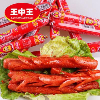 【特价】王中王火腿肠70克50支整箱批发优级零食超大超粗即食香肠