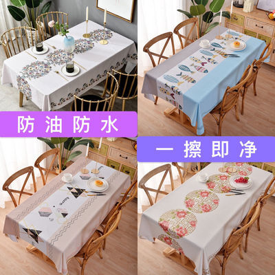 桌布防水防油防烫免洗台布长方形北欧ins现代简约茶几布PVC餐桌布