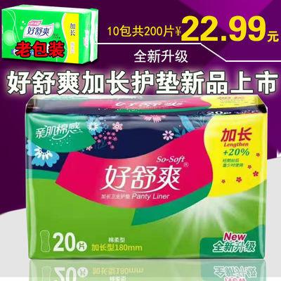 好舒爽加长护垫棉柔批发超薄卫生巾可选新品厂家直销低价优惠