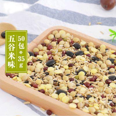 热卖【熟五谷豆浆原料包50包】烘焙五谷杂粮批发商用豆浆料包组合