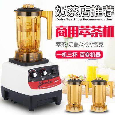 商用萃茶机奶茶店设备多功能萃茶机奶盖奶昔机商用冰沙机碎搅拌机