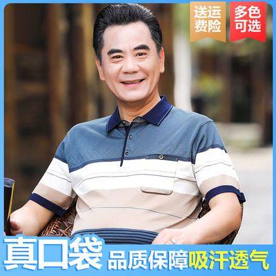 爸爸装夏装冰丝短袖T恤中年男士翻领上衣打底衫中老年人衣服男装