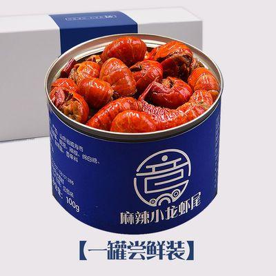 热卖【买三送一】即食麻辣小龙虾尾罐装虾球熟食网红零食休闲小吃