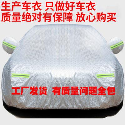 丰田新卡罗拉凯美瑞RAV4花冠锐志致炫雷凌威驰汽车车衣车罩防雨晒
