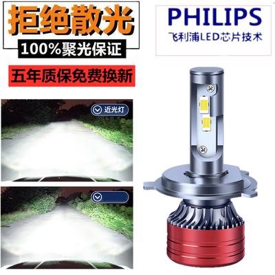 飞利浦汽车LED大灯泡h1H119005近光h7远光h4远近一体9012超亮聚光