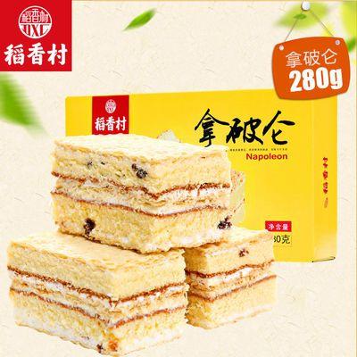 【热销】稻香村拿破仑280g千层早餐蛋糕面包零食品好吃的糕点点心