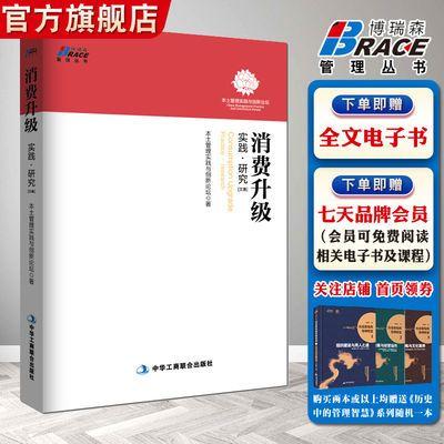 【博瑞森官方旗舰店】消费升级:实践·研究(文集)——近40消费