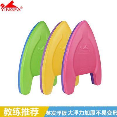 英发yingfa浮板游泳板A字板专业训练三角板成人儿童背漂打水板浮