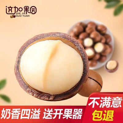 【热销】夏威夷果袋装240g坚果新货零食奶油味 送开口器