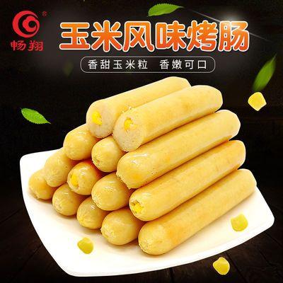 【特价】玉米烤肠批发大热狗肠台式商用火腿肠冷冻台湾风味烤香肠