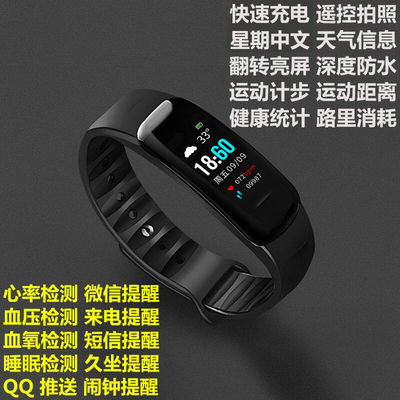 【中文显示+高清彩屏】韩版防水智能手环 男士运动手表学生女表