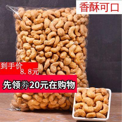 新货越南炭烧腰果袋装2斤带衣腰果仁袋装1斤80g干果零食坚果礼包
