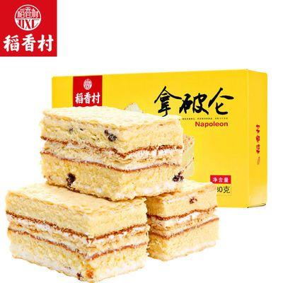 【促销】稻香村拿破仑280g千层早餐蛋糕面包零食品好吃的糕点点心