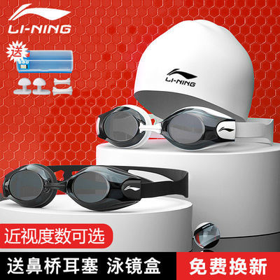 71526/李宁泳镜防水防雾高清游泳眼镜近视泳帽泳镜套装男女士潜水装备