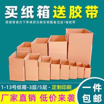 快递纸箱邮政纸箱定制批发电商用打包发货搬家大号纸箱子加硬加厚
