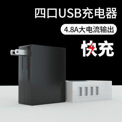 多口USB充电器多孔4.8A快充充电插头大功率墙插