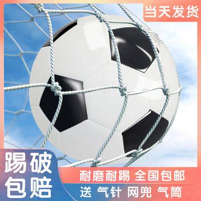 【指定校园足球】中小学生儿童成人训练足球防爆耐磨比赛足球