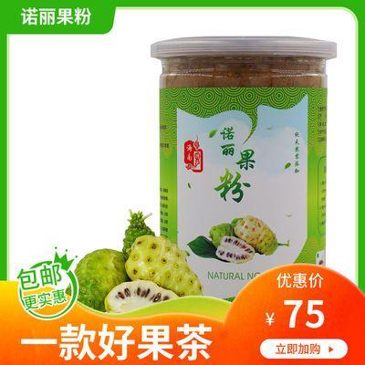 海南诺丽果粉诺丽果干磨粉诺尼果粉水果蔬孝素酵素粉剂诺丽果浆粉