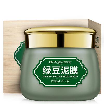 【第二件半价】绿豆泥面膜去黑头美白补水保湿祛粉刺控油祛痘面膜