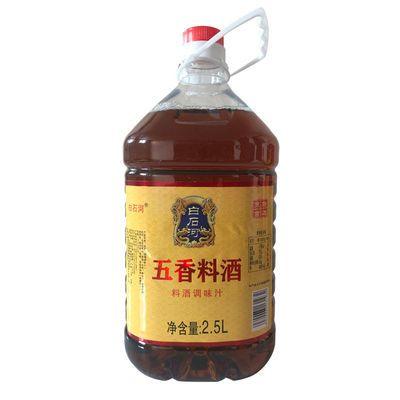 【促销】白石河姜葱料酒桶装家庭装家用去腥提味增香除膻陈酿黄酒
