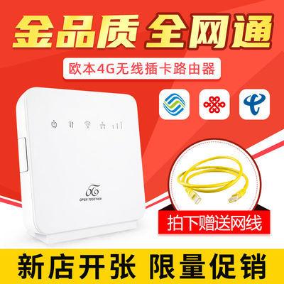 欧本免拉宽带插卡全网通路由器家用 4g移动无线网络移动随身wifi