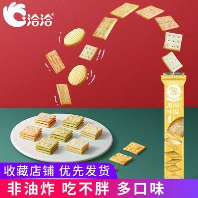 【35g*6袋洽洽喀吱脆】恰恰薯脆可选薯片薄脆膨化办公零食小吃