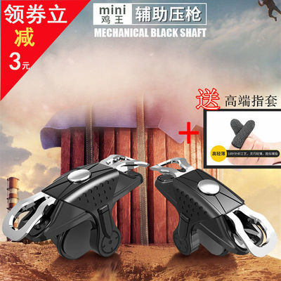 吃鸡神器2020全新升级版X10鸡王刺激战场物理外辅左右通用