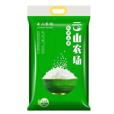 热卖【2019新米】东北大米20斤北大荒集团珍珠米10kg小町香米产地