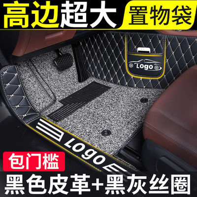 专车定制 原车打版 量车定制 全包围包门边 五座全车丝圈汽车脚垫