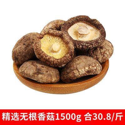 热卖特级西峡香菇干货野生椴木无根香菇干农家土特产批发剪脚香菇