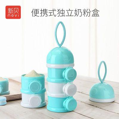 新贝 婴儿奶粉盒 便携式外出奶粉罐 大容量