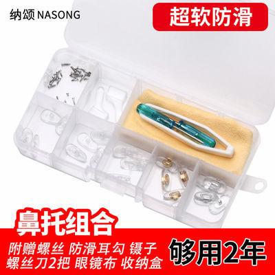 眼镜鼻托配件硅胶超软防压痕眼睛框支架防滑鼻垫空气鼻梁拖鼻子垫