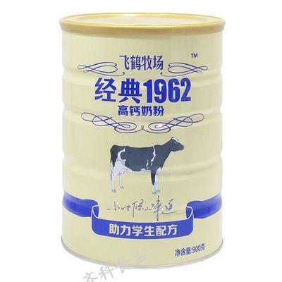 热卖飞鹤牧场经典1962加锌铁钙奶粉助力学生高钙奶粉儿童加锌钙奶