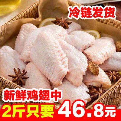 【超市品质】冷冻鸡翅中2斤4斤冰冻鸡中翅生翅中烧烤新鲜食品批发