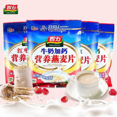 智力牛奶加钙麦片700g袋装速溶营养早餐即食燕麦片学生冲饮品代餐