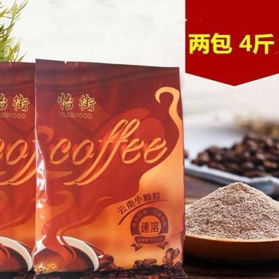 云南小粒咖啡经典原味美式黑咖啡提神醇香速溶咖啡粉1000g包邮