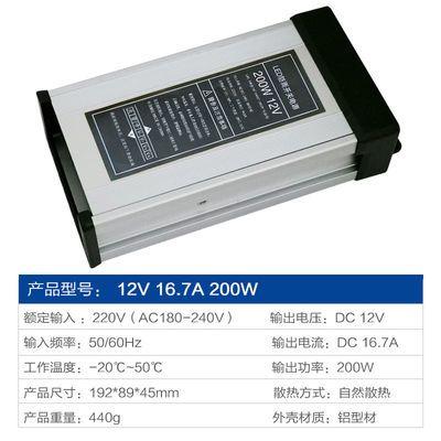 LED开关电源220V转AC12V200W250W300W监控发光字广告牌防雨变压器