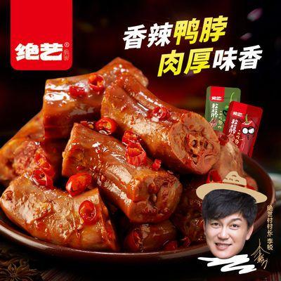 【热卖】【30包热卖装】绝艺麻辣鸭脖子湖南特产零食卤味休闲小吃
