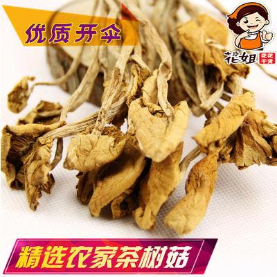 热卖茶树菇干货特级精选开伞农家野生菌土特产煲汤料杨树菇茶薪菇