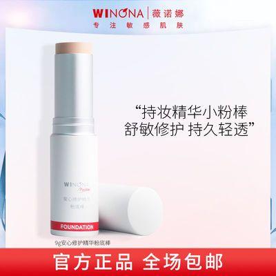 薇诺娜安心修护精华粉底棒9g 水润控油持久遮瑕隔离敏感肌肤粉底