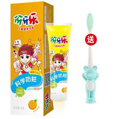 2020新款精品【送牙刷】正品伢牙乐儿童草莓橙子苹果味水果味牙膏