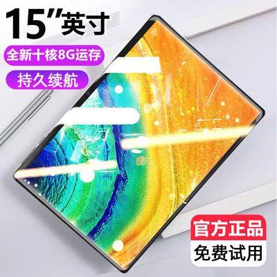 官方正品新款ipad平板电脑15英寸全网通十核安卓学习办公娱乐双卡