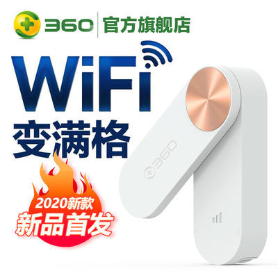 360wifi增强器R2信号增强器wifi信号放大器无线wifi路由器家用