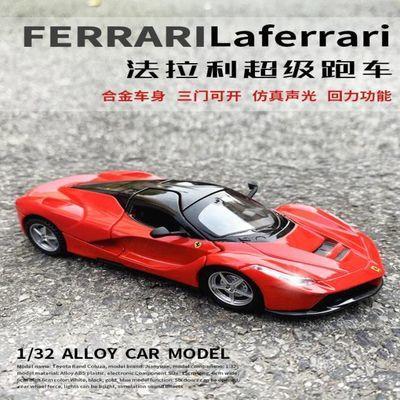 嘉业法拉利模型拉法跑车1:32仿真合金车模儿童回力玩具车汽车摆件